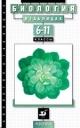 Биология в таблицах 6-11 кл. Справочное пособие